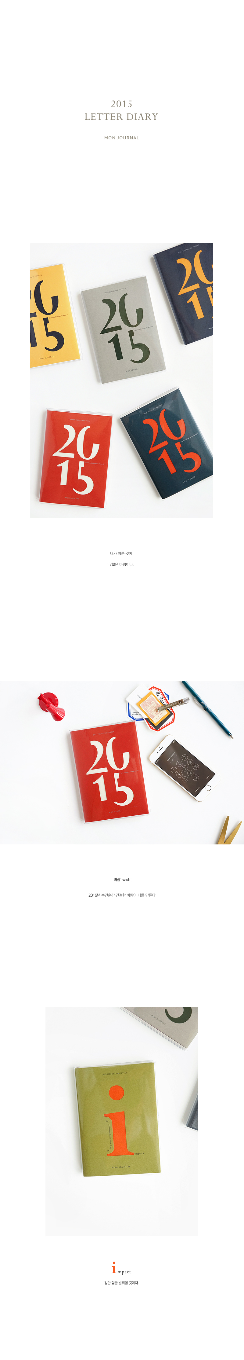 the letter l 2015 letter diary 날짜인쇄형 인터넷교보문고 1661